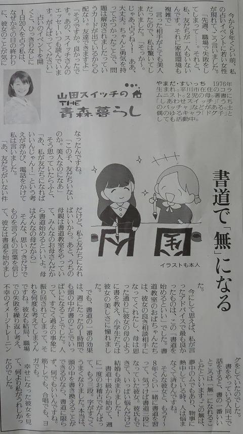 山田スイッチ