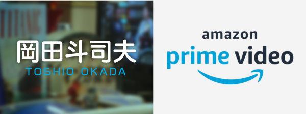 岡田斗司夫アマゾンプライムビデオ