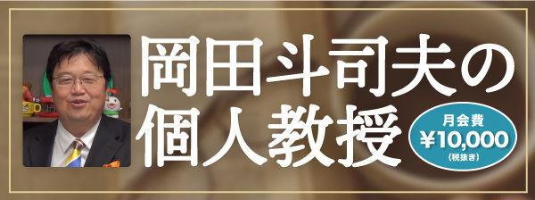 岡田斗司夫の個人教授