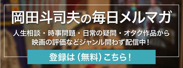 岡田斗司夫の毎日メルマガ