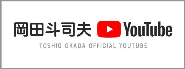 岡田斗司夫YouTube