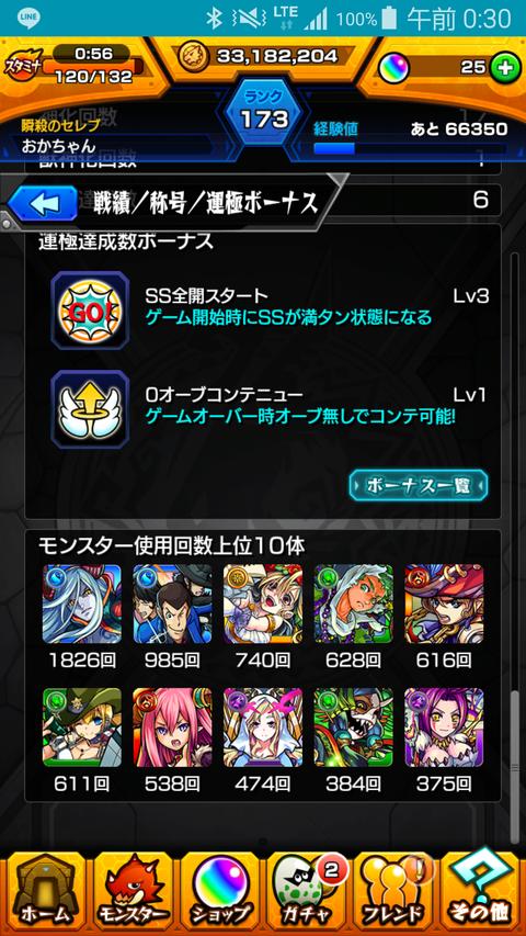 Screenshot_2015-12-10-00-30-11