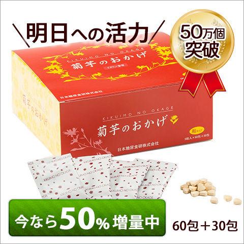 菊芋のおかげ 粒