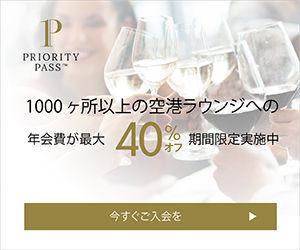 空港ラウンジサービスなら【PriorityPass(プライオリティ・パス)】