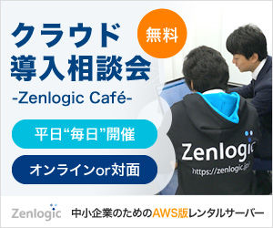 Zenlogicホスティング Powered by AWS