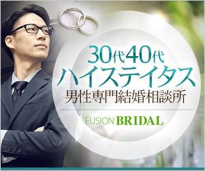 Fusion Bridal(フュージョンブライダル)