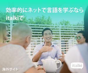 italki(アイトーキー)