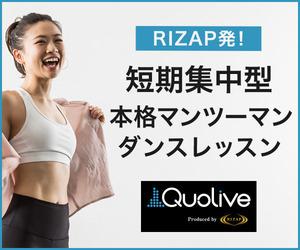 Quolive(クオリブ)