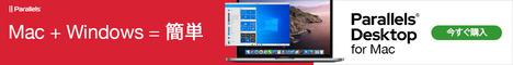 MacでWindowsを使えるソフトウェア
