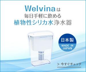 welvina(ウェルビナ)