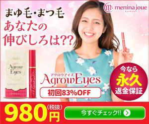 Agrow Eyes【アグロウアイズ】