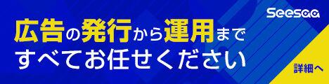 Seesaa広告運用収益最大化キャンペーン