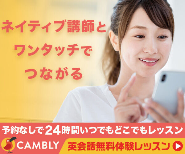 Cambly(キャンブリー)