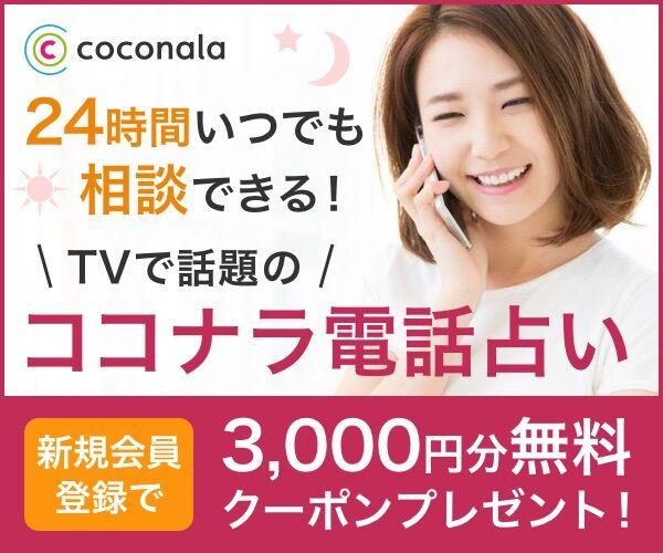 ココナラの【電話占い】