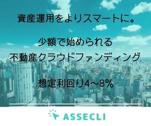 ASSECLI(アセクリ)