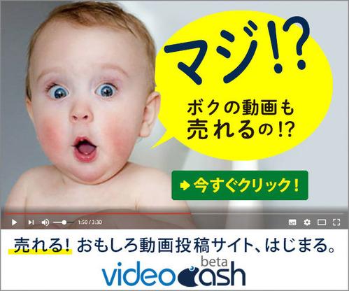 動画売買プラットフォームのvideocash
