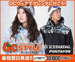 OC STYLE(オーシースタイル)