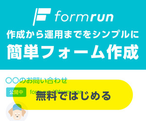 formrun(フォームラン)