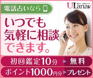 【ULana(ウラナ)】