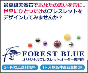 【FOREST BLUE(フォレストブルー)】