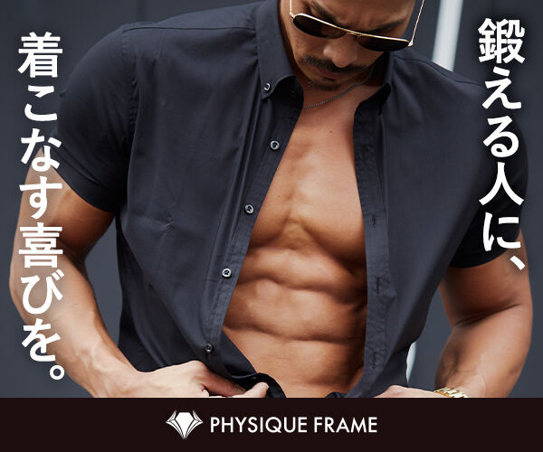 PHYSIQUE FRAME(フィジークフレーム)