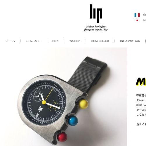 lip-watch-ss-500x500