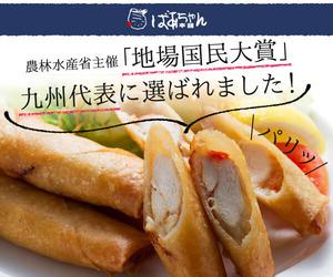 宮崎の郷土料理