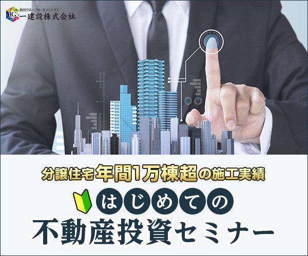不動産投資セミナー(一建設)