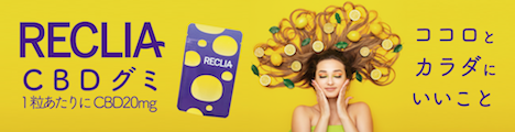 RECLIA(レクリア)