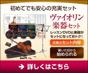 初心者向けヴァイオリンレッスンDVD&楽器セット】