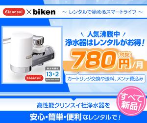 美研-biken-