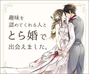 とら婚(ToraCon)