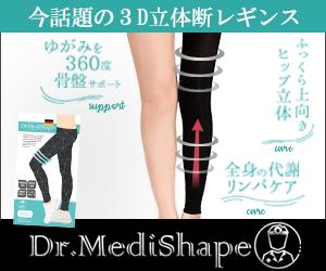 Dr.MediShape ガードル