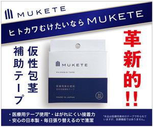 MUKETE(ムケテ)