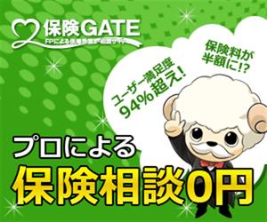【保険GATE】