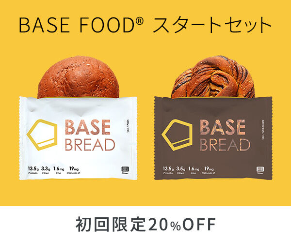 BASE FOOD(ベースフード) スタートセット