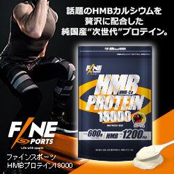 ファインスポーツの【HMBプロテイン18000】