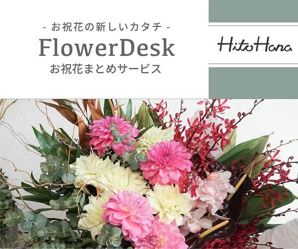FlowerDesk (フラワーデスク)
