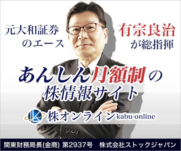 株オンライン