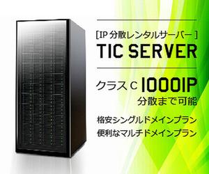 IP分散サーバーTICServer