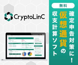 【CryptoLinC】