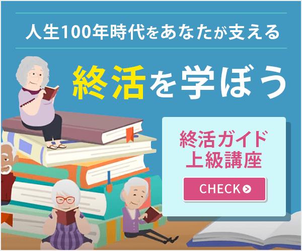 終活ガイド養成講座