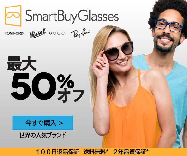 SmartBuyGlasses(スマートバイグラス)