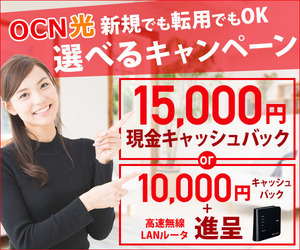 OCN光キャンペーン!