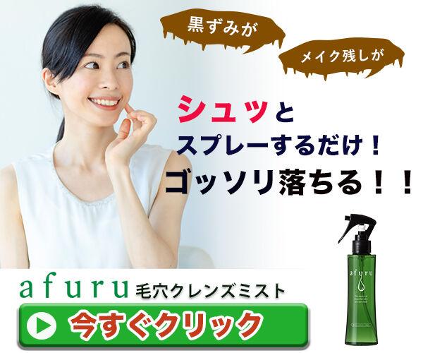 【afuru(アフル)】毛穴クレンズミスト