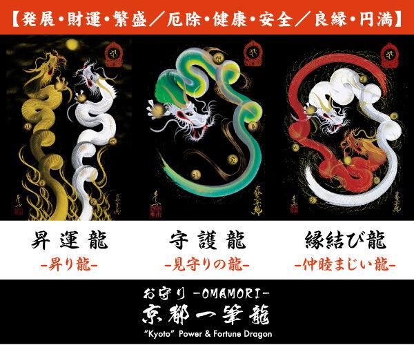 お守り一筆龍 ~Power&Fortune Dragon~