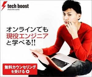 tech boost(テックブースト)オンライン