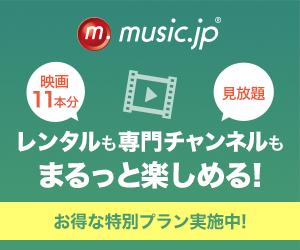 music.jp (ミュージックドットジェーピー)