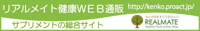 リアルメイト健康WEB通販