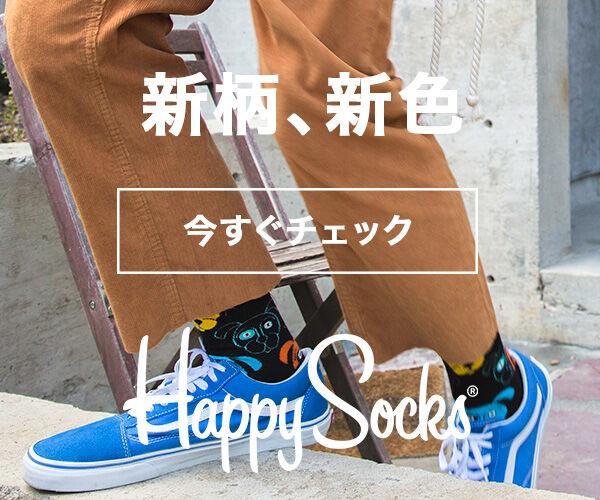 HappySocks(ハッピーソックス)